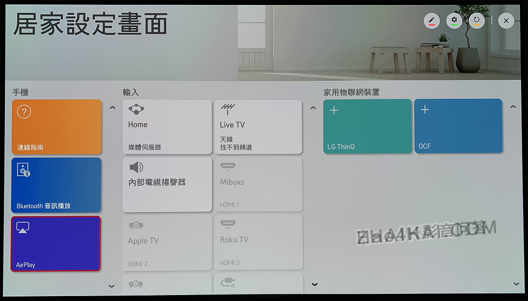 LG电视和三星电视换区方法教程-26.png